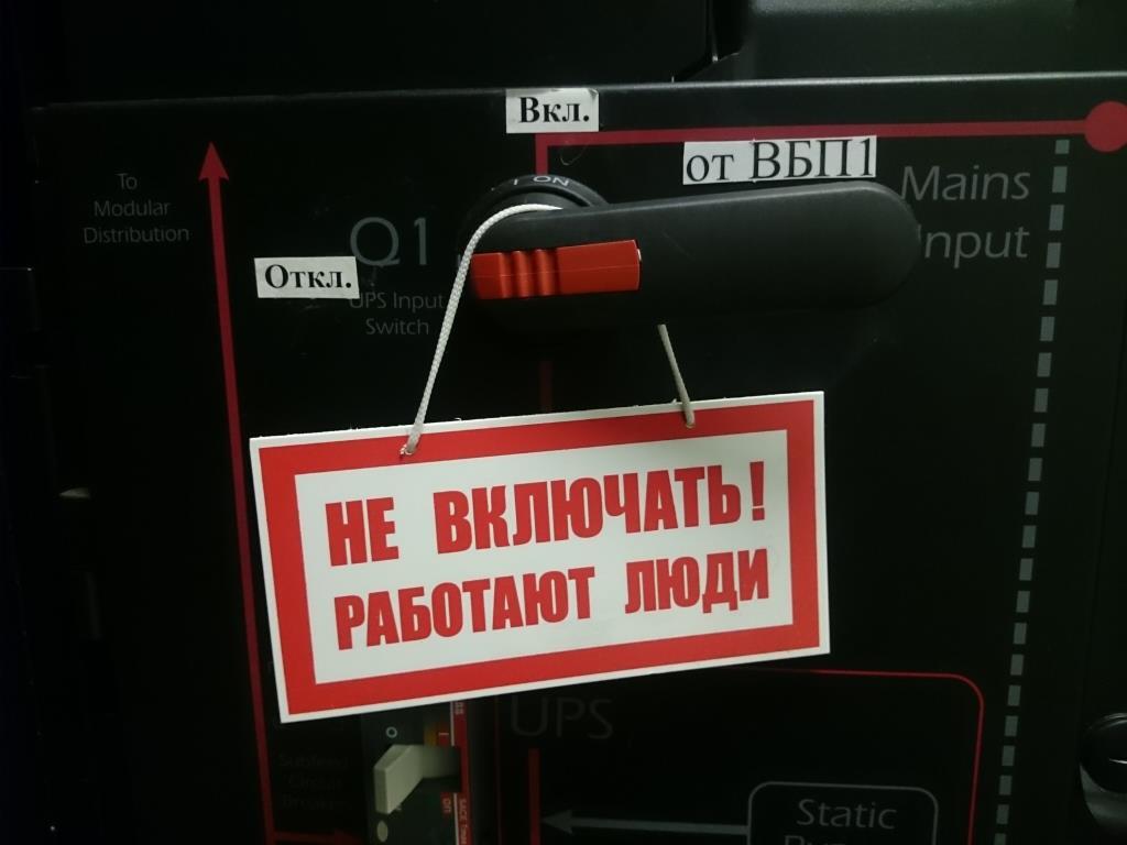 инструкция по охране труда инженера электрика по пусконаладочным работам